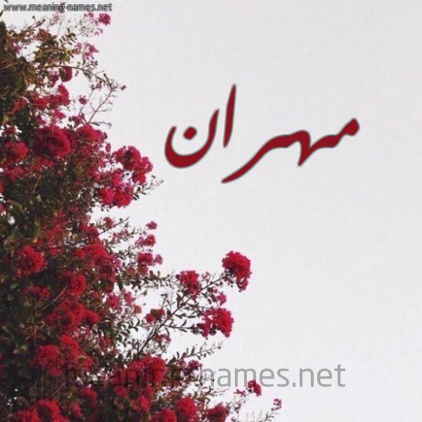 صورة اسم مهران Mhran شكل 18 صوره الورد الأحمر للإسم بخط رقعة