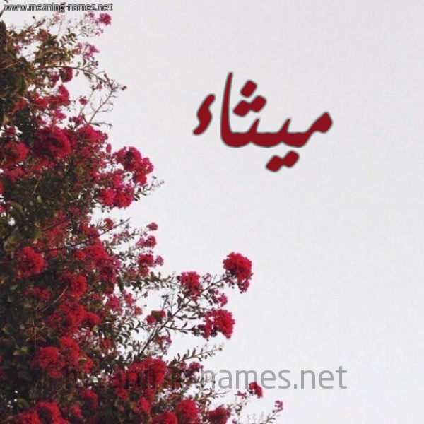 شكل 18 صوره الورد الأحمر للإسم بخط رقعة صورة اسم ميثاء Mythaa
