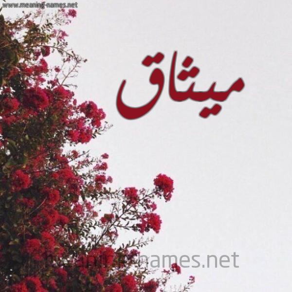 صورة اسم ميثاق Mythaq شكل 18 صوره الورد الأحمر للإسم بخط رقعة