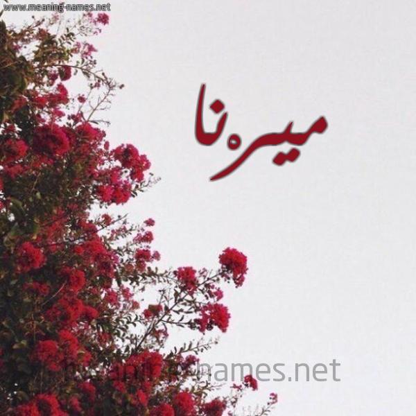 صورة اسم ميرْنا Merna شكل 18 صوره الورد الأحمر للإسم بخط رقعة