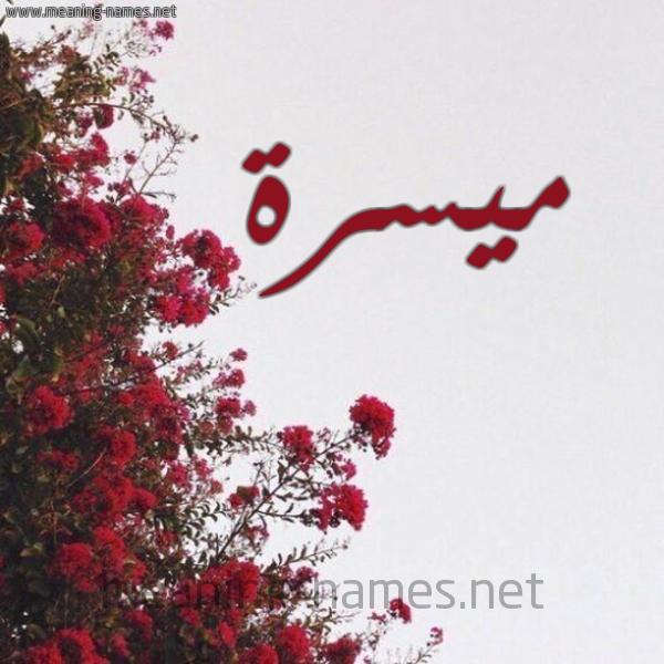 صورة اسم ميسرة Maysra شكل 18 صوره الورد الأحمر للإسم بخط رقعة