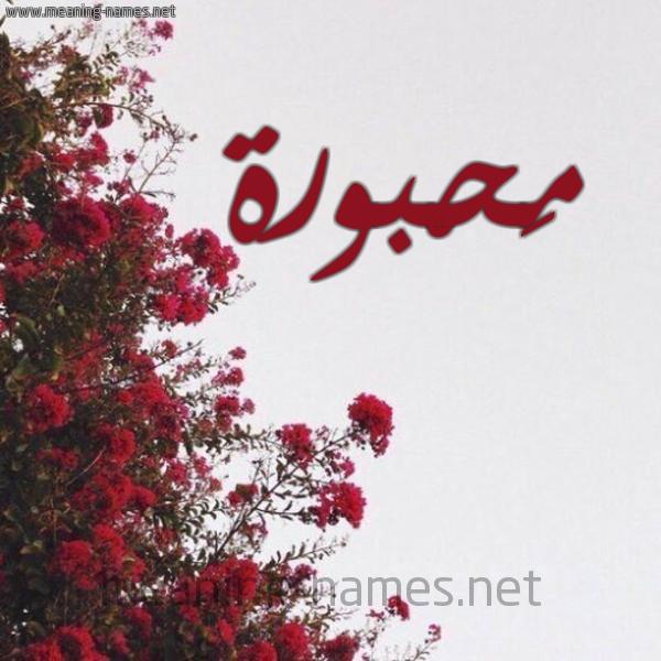 شكل 18 صوره الورد الأحمر للإسم بخط رقعة صورة اسم مَحْبورة MAHBORH