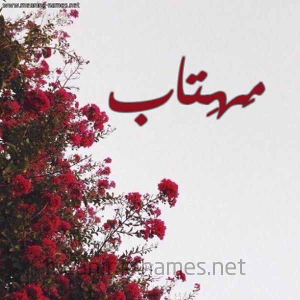 صورة اسم مَهِتاب Mahetab شكل 18 صوره الورد الأحمر للإسم بخط رقعة