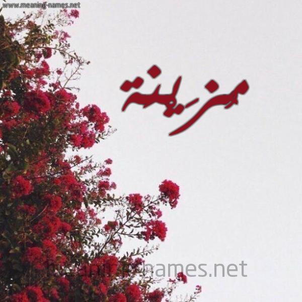 صورة اسم مُزَيْنَة MOZAINA شكل 18 صوره الورد الأحمر للإسم بخط رقعة
