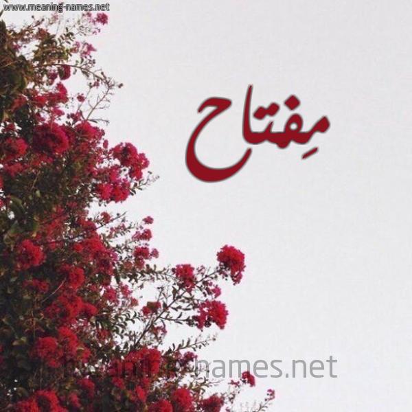 شكل 18 صوره الورد الأحمر للإسم بخط رقعة صورة اسم مِفْتاح MEFTAH