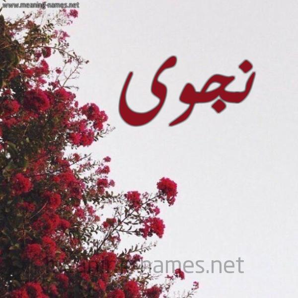 صورة اسم نجوى Ngwa شكل 18 صوره الورد الأحمر للإسم بخط رقعة