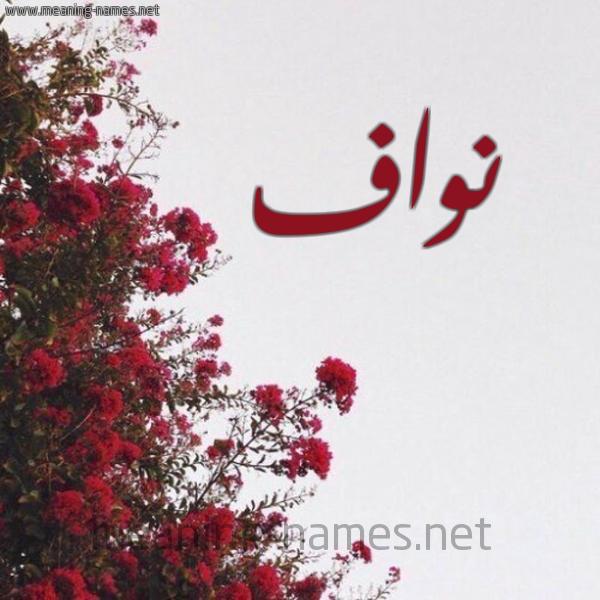 شكل 18 صوره الورد الأحمر للإسم بخط رقعة صورة اسم نواف Nwaf