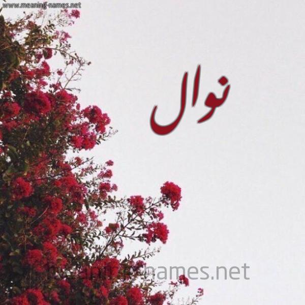 صورة اسم نوال Nwal شكل 18 صوره الورد الأحمر للإسم بخط رقعة
