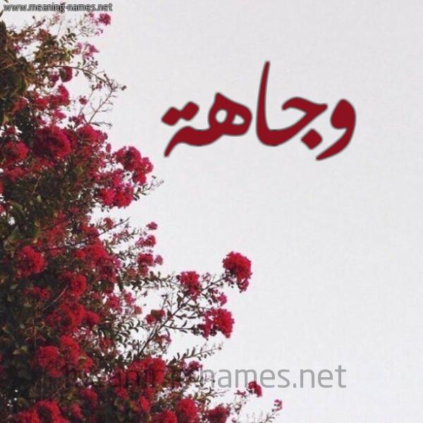 شكل 18 صوره الورد الأحمر للإسم بخط رقعة صورة اسم وجاهة Wjahh