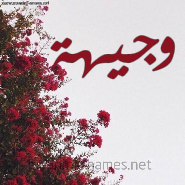 شكل 18 صوره الورد الأحمر للإسم بخط رقعة صورة اسم وجيهة Wjyha