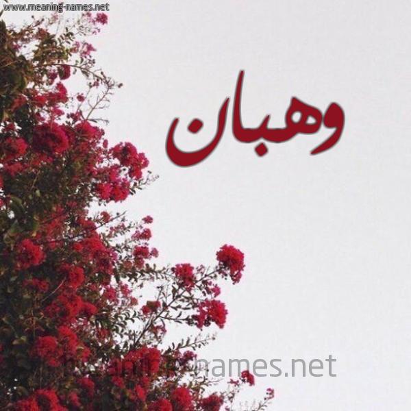 شكل 18 صوره الورد الأحمر للإسم بخط رقعة صورة اسم وهبان Whban