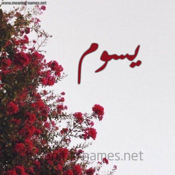 صورة اسم يسوم Yswm شكل 18 صوره الورد الأحمر للإسم بخط رقعة