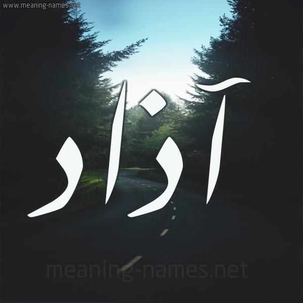 صورة اسم آذاد Azad شكل 19 صوره طريق بين الشجر بخط رقعة