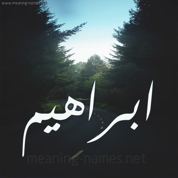 شكل 19 صوره طريق بين الشجر بخط رقعة صورة اسم ابراهيم Ibrahim