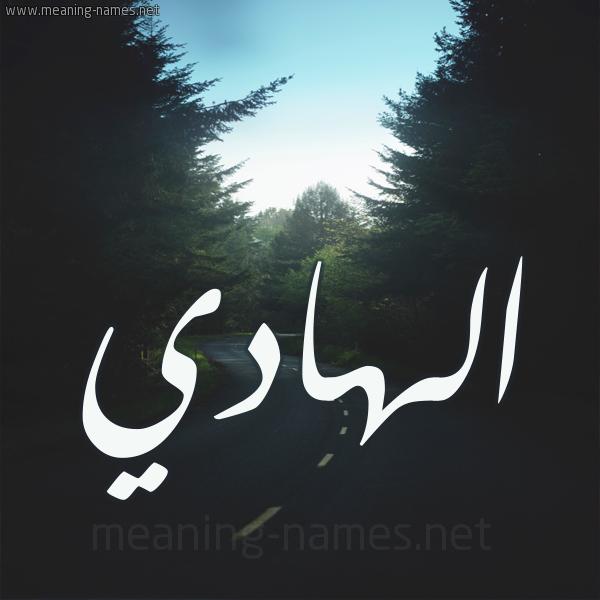 صور اسم الهادي قاموس الأسماء و المعاني