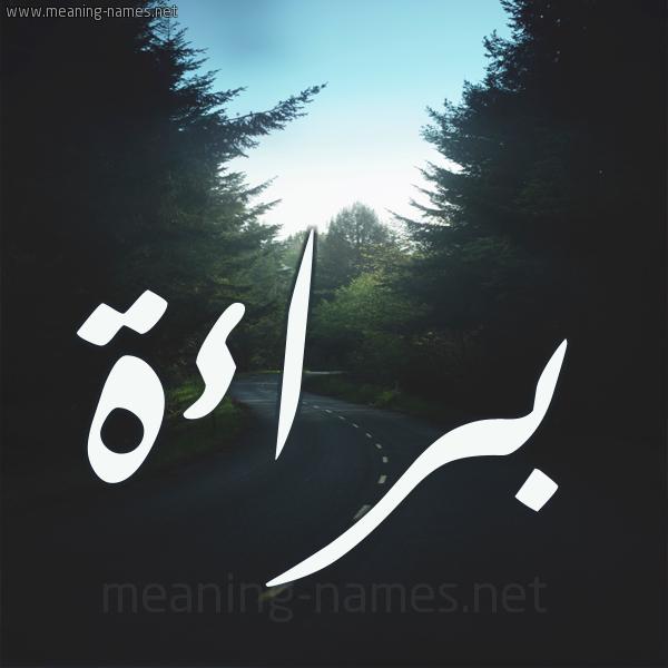 شكل 19 صوره طريق بين الشجر بخط رقعة صورة اسم براءة Braah