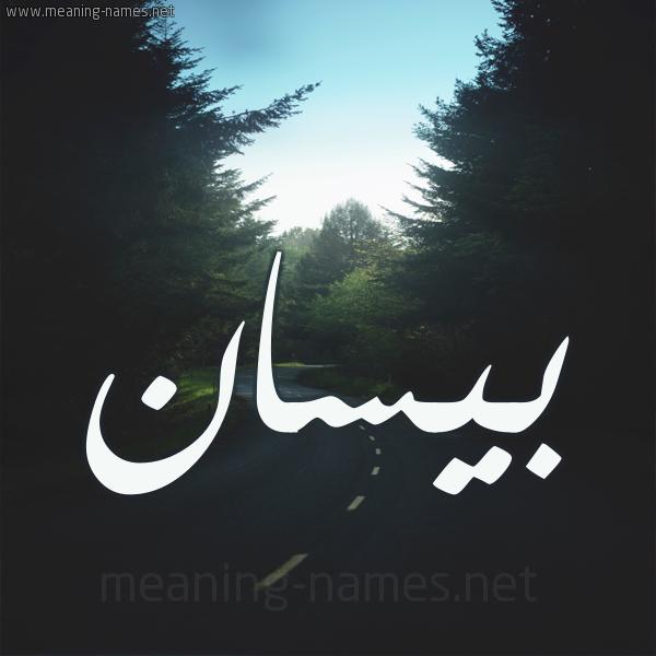 شكل 19 صوره طريق بين الشجر بخط رقعة صورة اسم بيسان Besan