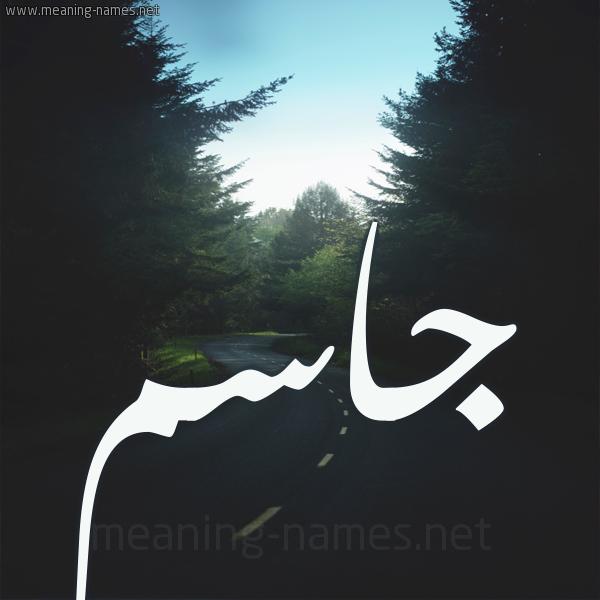 شكل 19 صوره طريق بين الشجر بخط رقعة صورة اسم جاسم Jasm