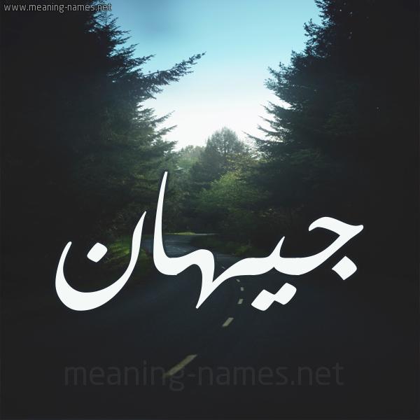 شكل 19 صوره طريق بين الشجر بخط رقعة صورة اسم جيهان Jehan