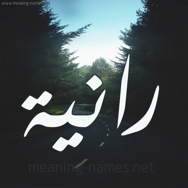 شكل 19 صوره طريق بين الشجر بخط رقعة صورة اسم رانية Ranyh