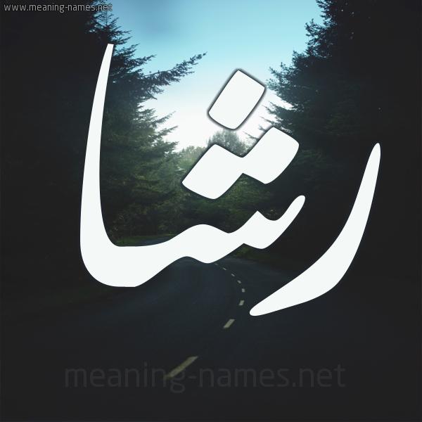 شكل 19 صوره طريق بين الشجر بخط رقعة صورة اسم رشا Rsha