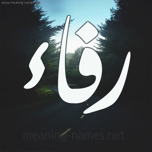شكل 19 صوره طريق بين الشجر بخط رقعة صورة اسم رفاء Rfaa