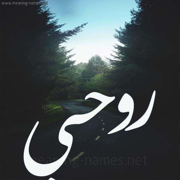 شكل 19 صوره طريق بين الشجر بخط رقعة صورة اسم روحي Rohi