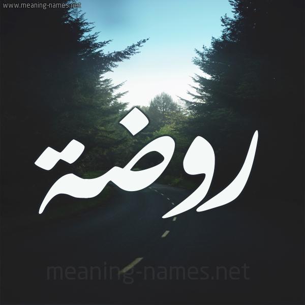 شكل 19 صوره طريق بين الشجر بخط رقعة صورة اسم روضة Rowda