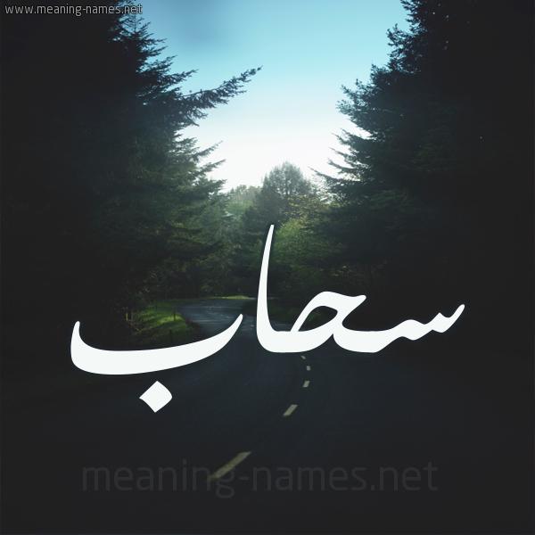 شكل 19 صوره طريق بين الشجر بخط رقعة صورة اسم سحاب Shab