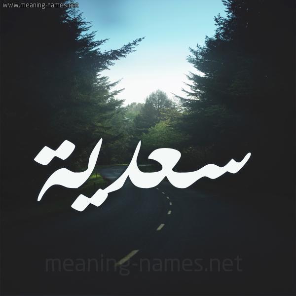 شكل 19 صوره طريق بين الشجر بخط رقعة صورة اسم سعدية Sadiya