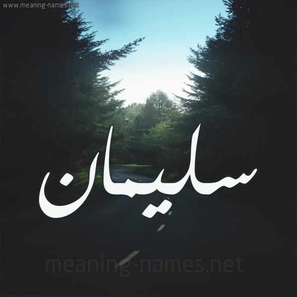 كل زخرفة وحروف سليمان زخرفة أسماء كول