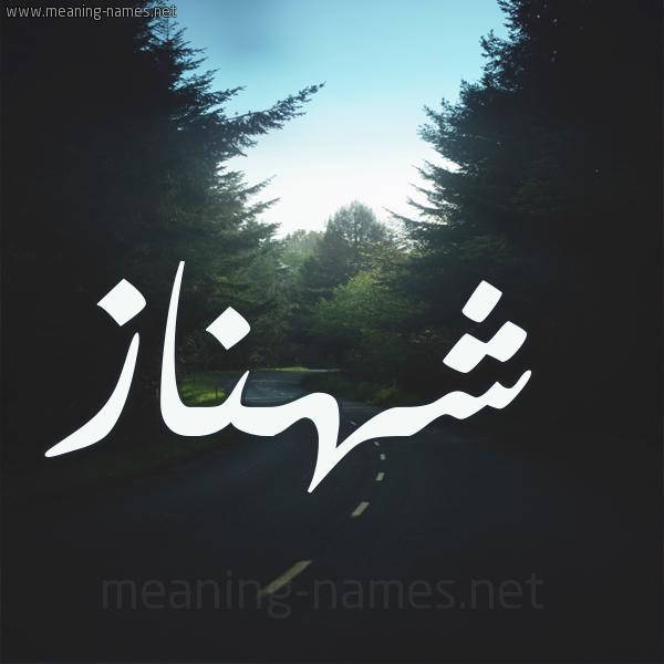 شكل 19 صوره طريق بين الشجر بخط رقعة صورة اسم شهناز Shahnaz