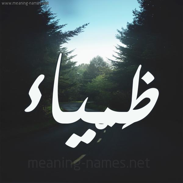 شكل 19 صوره طريق بين الشجر بخط رقعة صورة اسم ظَمْياء ZAMIAA