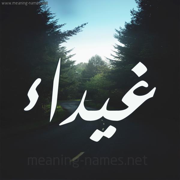 كل زخرفة وحروف غيداء زخرفة أسماء كول