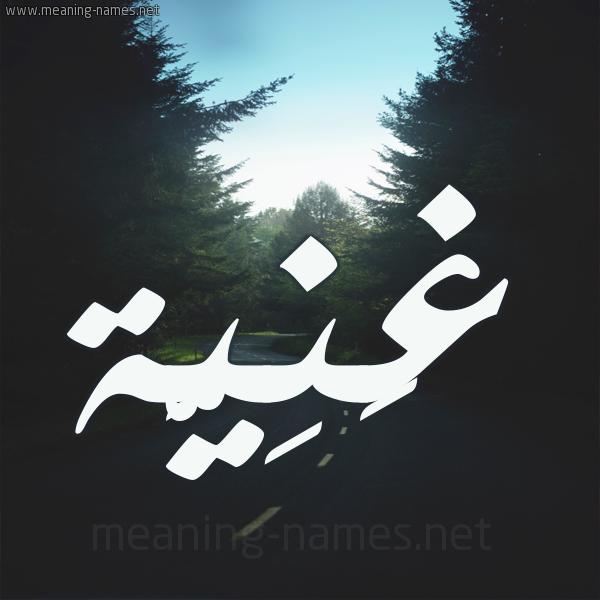 شكل 19 صوره طريق بين الشجر بخط رقعة صورة اسم غَنِيَّة GHANEIAH