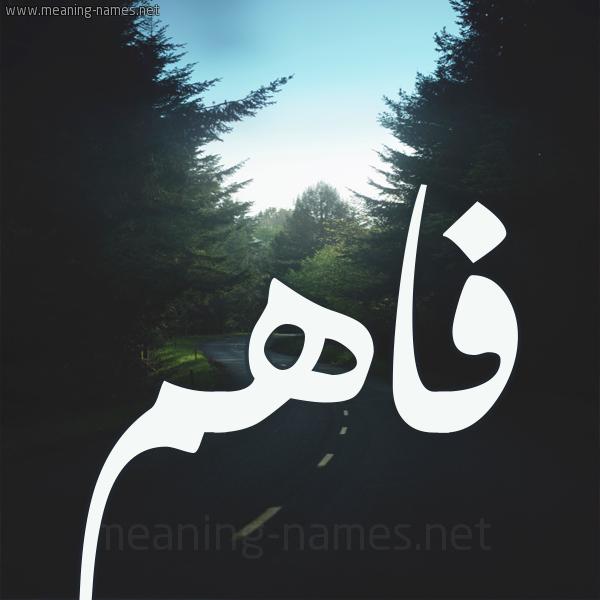 شكل 19 صوره طريق بين الشجر بخط رقعة صورة اسم فاهم Fahm