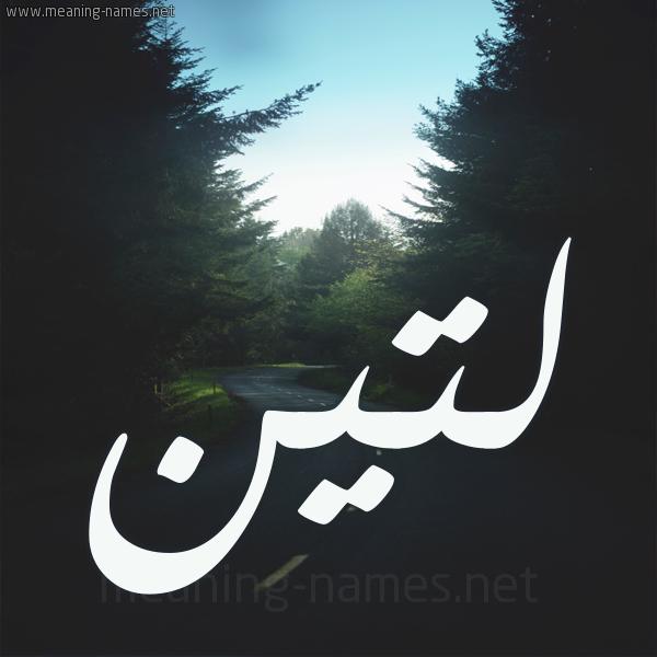 صور اسم لتين قاموس الأسماء و المعاني