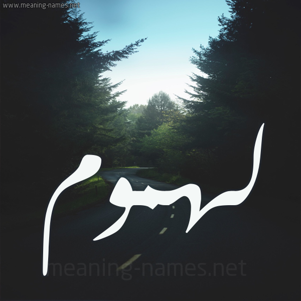 صورة اسم لهموم Lhmwm شكل 19 صوره طريق بين الشجر بخط رقعة