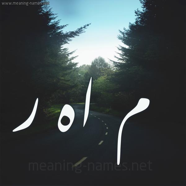 حرف الدال مزخرف بالعربي Doted24 Blogspot Com