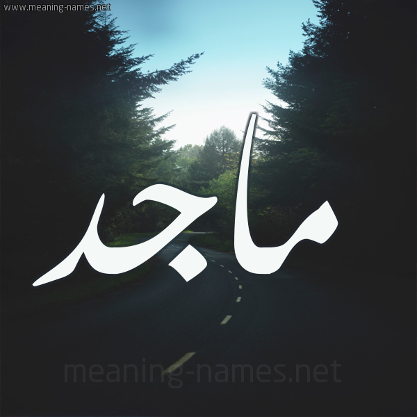 كل زخرفة وحروف ماجد زخرفة أسماء كول