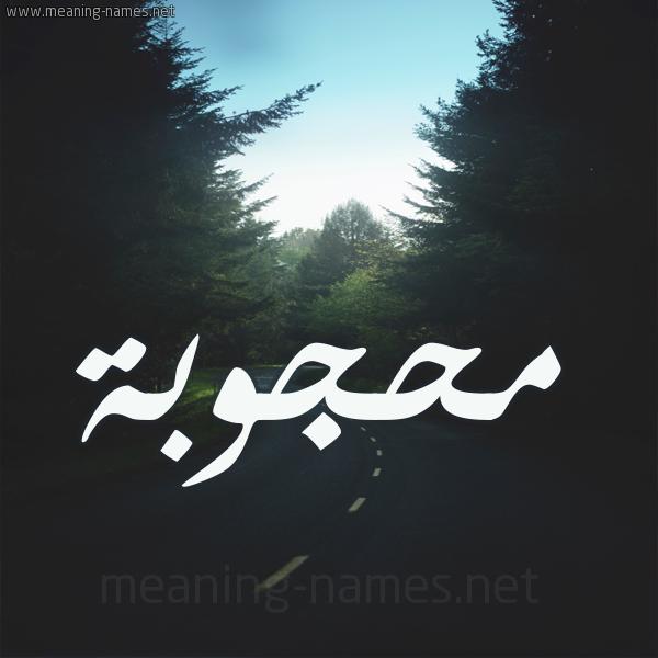 شكل 19 صوره طريق بين الشجر بخط رقعة صورة اسم محجوبة Mahjouba