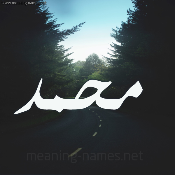 شكل 19 صوره طريق بين الشجر بخط رقعة صورة اسم محمد Mohammed