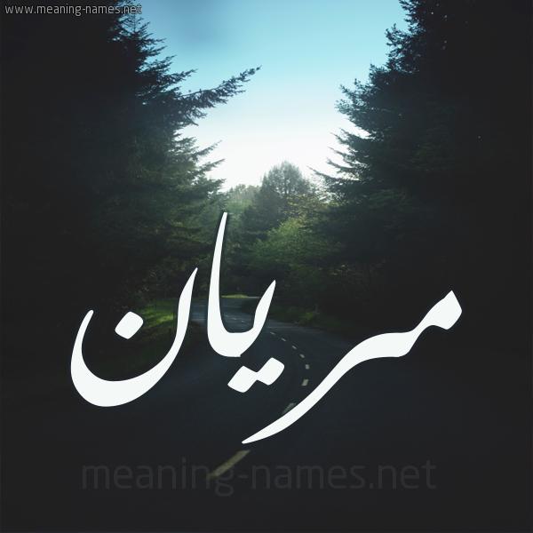 شكل 19 صوره طريق بين الشجر بخط رقعة صورة اسم مريان Mryan