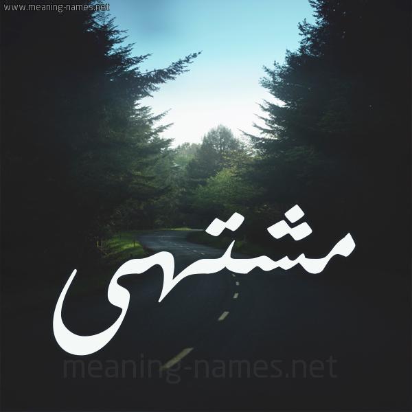 """شكل 19 صوره طريق بين الشجر بخط رقعة صورة اسم مشتهى Msht""""ha"""