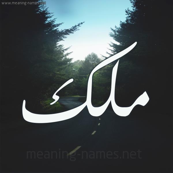 صور اسم ملك قاموس الأسماء و المعاني