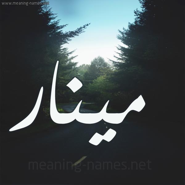 صورة اسم مينار minar شكل 19 صوره طريق بين الشجر بخط رقعة