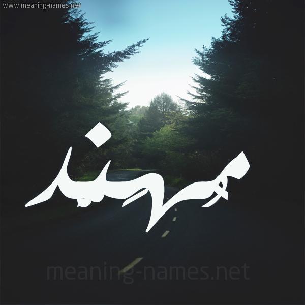 شكل 19 صوره طريق بين الشجر بخط رقعة صورة اسم مُهَنَّد MOHANAD