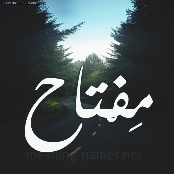 شكل 19 صوره طريق بين الشجر بخط رقعة صورة اسم مِفْتاح MEFTAH