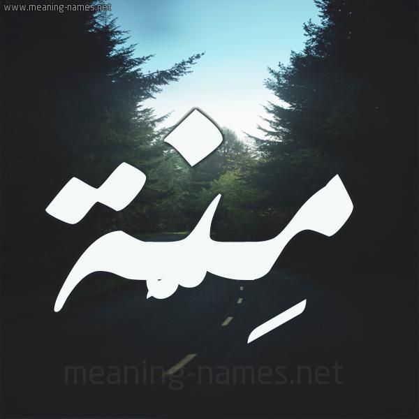 شكل 19 صوره طريق بين الشجر بخط رقعة