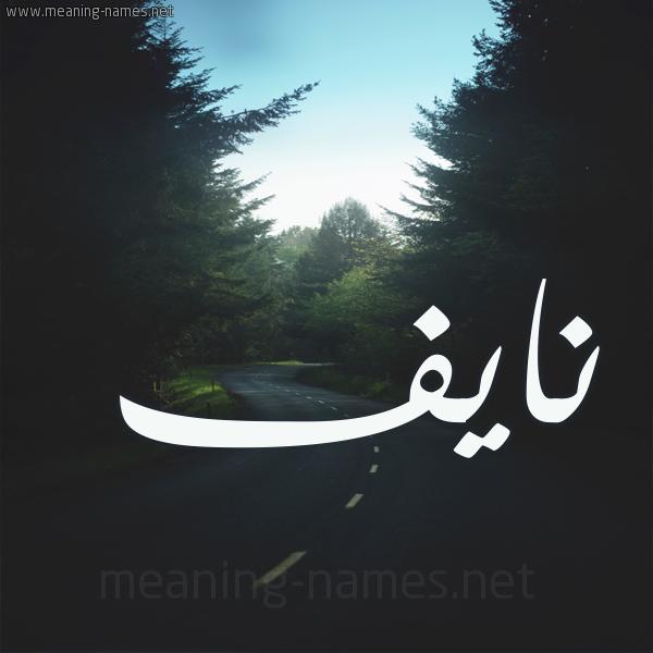 شكل 19 صوره طريق بين الشجر بخط رقعة صورة اسم نايف Nayf